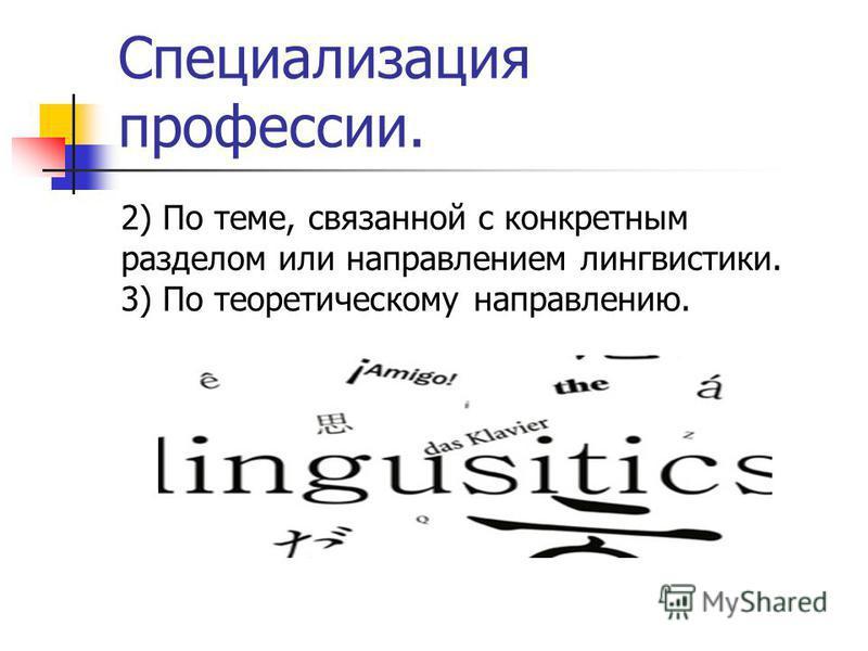 Специализация профессии. 2) По теме, связанной с конкретным разделом или направлением лингвистики. 3) По теоретическому направлению.