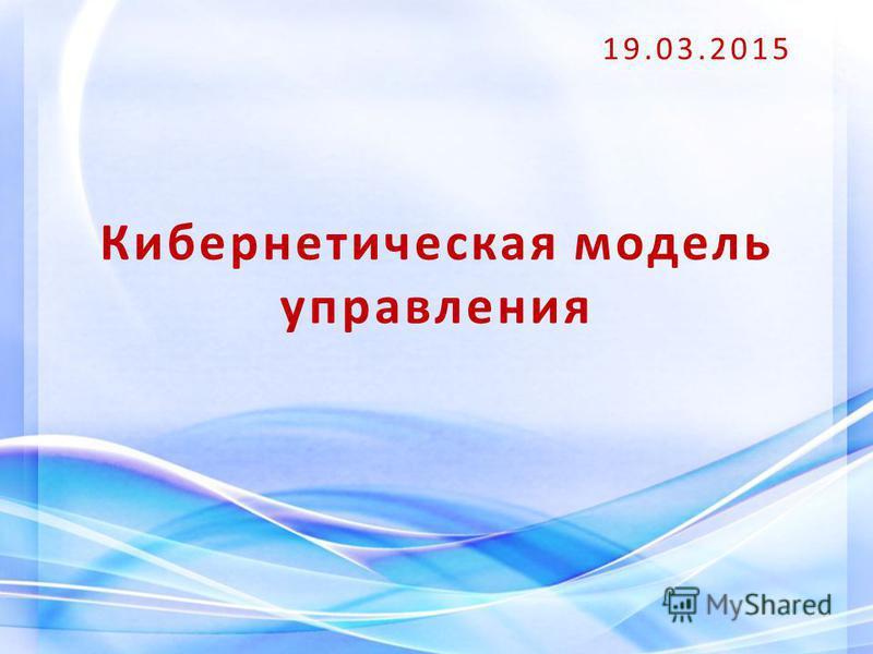 Кибернетическая модель управления 19.03.2015