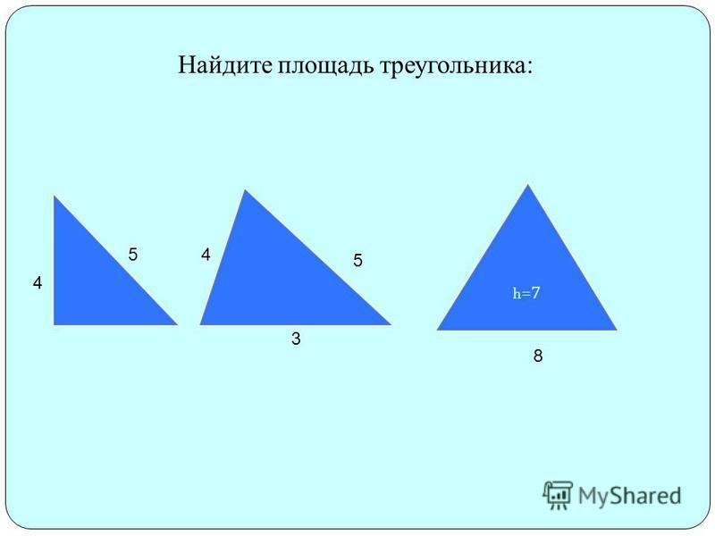 Найдите площадь треугольника: h=7 4 54 5 8 3