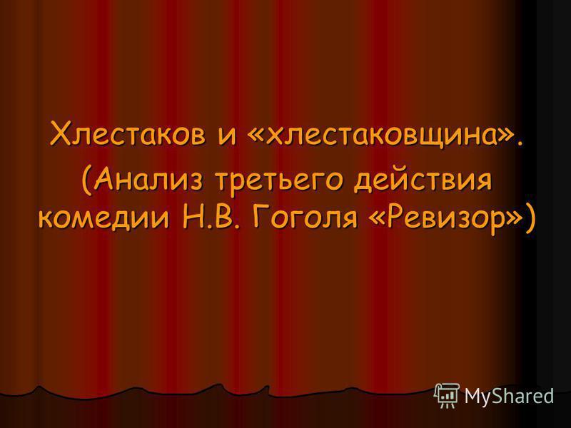 Хлестаков и «хлестаковщина». (Анализ третьего действия комедии Н.В. Гоголя «Ревизор»)