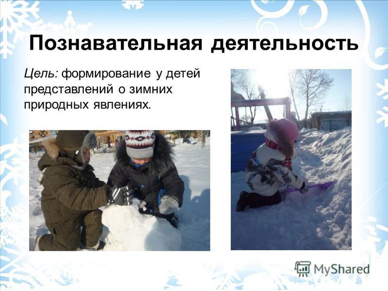 Познавательная деятельность Цель: формирование у детей представлений о зимних природных явлениях.