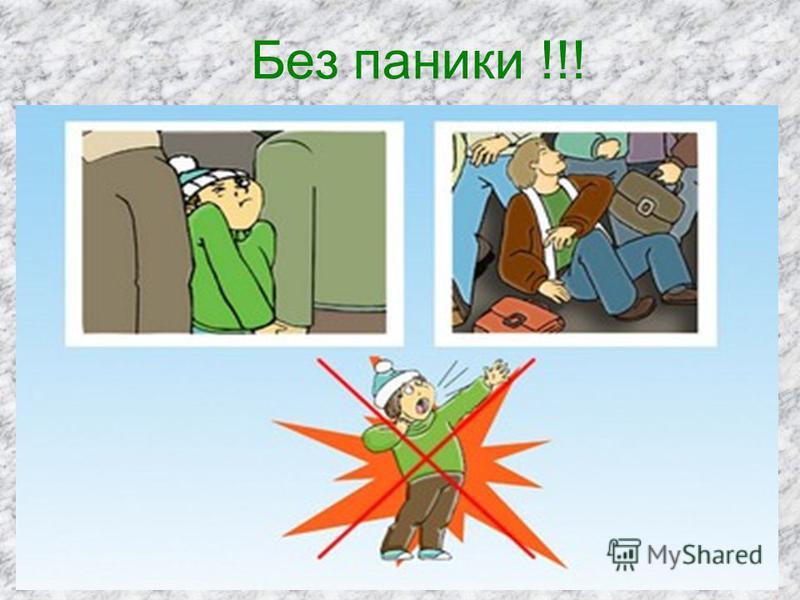 Без паники !!!