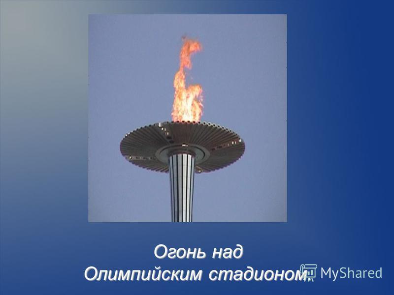 Огонь над Олимпийским стадионом.