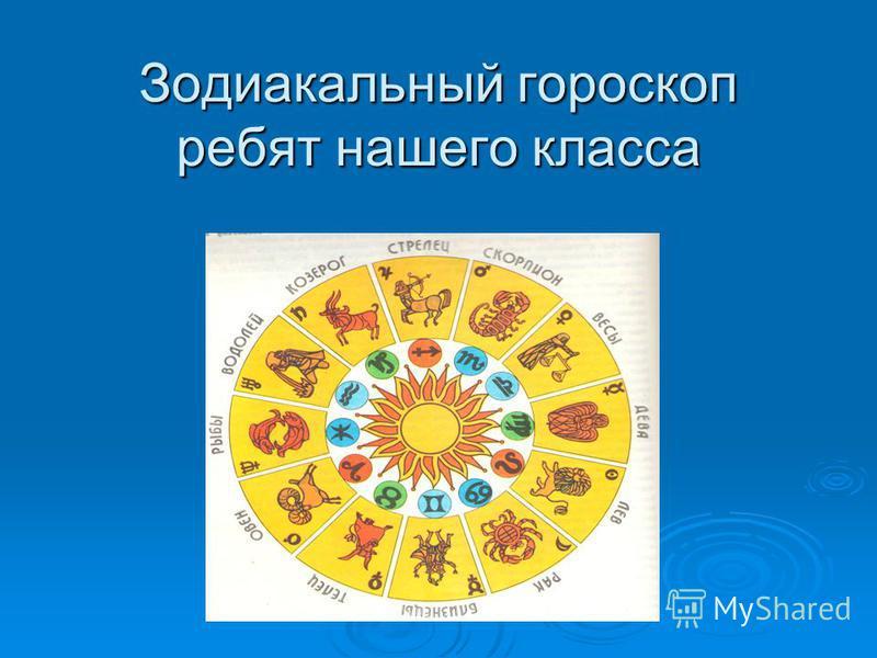 Зодиакальный гороскоп ребят нашего класса