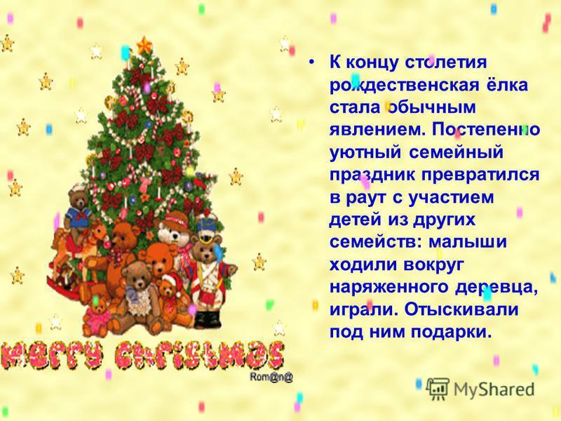 Так ёлка, путешествуя, дошла и до России В России первую ёлку устроили именно немцы, постоянно жившие в Санкт- Петербурге. Это произошло в 40-е годы XIX века. Новая забава была с восторгом принята высшим светом столицы, перекинулась в Москву и пошла