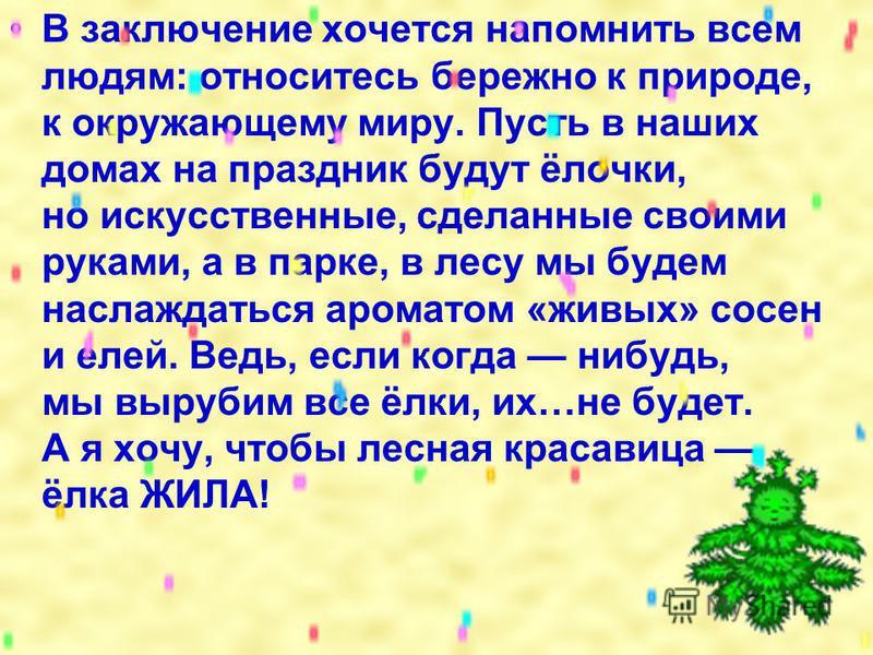 В конце 20-х годов XX столетия елка в России была запрещена вместе с празднованием Рождества и даже Нового года. Но в 1936 году вернулась как атрибут именно новогодних праздников и надеюсь, больше нас не покинет.