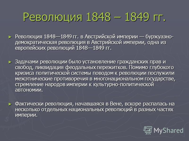 Революция 1848 – 1849 гг. Революция 18481849 гг. в Австрийской империи буржуазно- демократическая революция в Австрийской империи, одна из европейских революций 18481849 гг. Революция 18481849 гг. в Австрийской империи буржуазно- демократическая рево