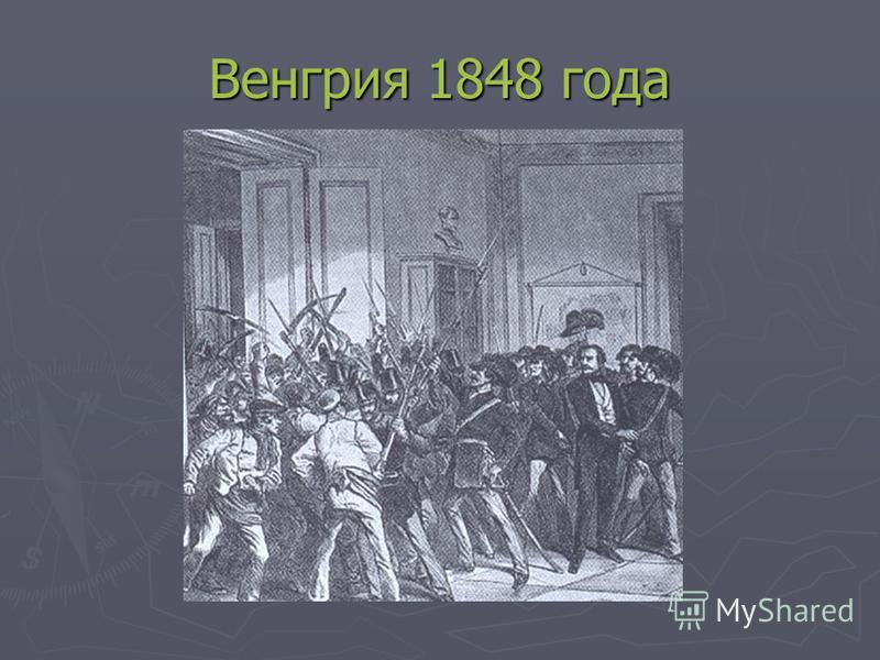 Венгрия 1848 года
