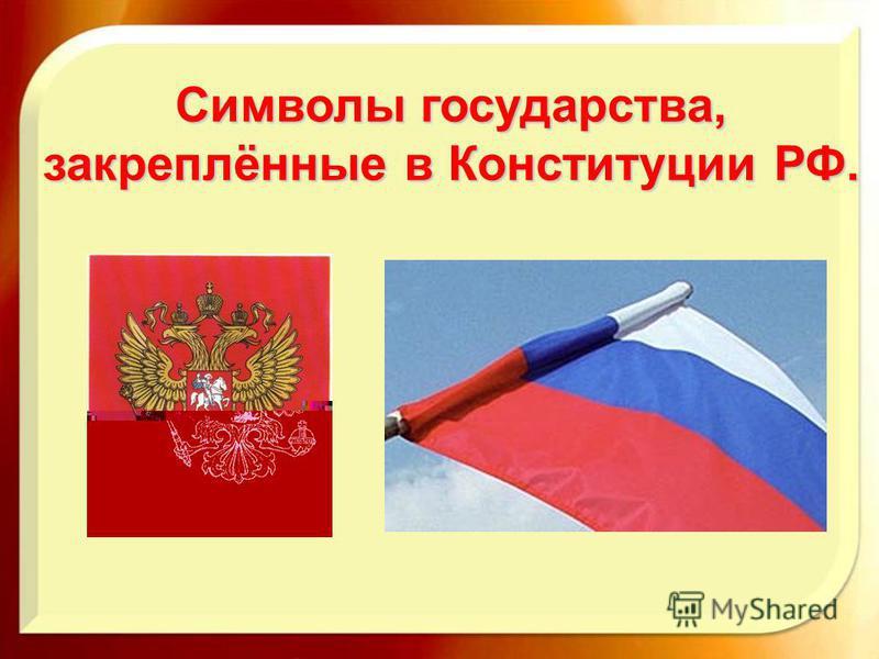 Символы государства, закреплённые в Конституции РФ.