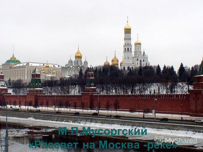 М.П.Мусоргский «Рассвет на Москва -реке»