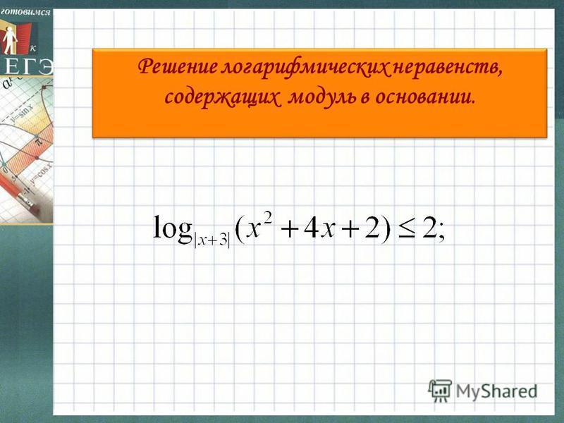 Решение логарифмических неравенств, содержащих модуль в основании.