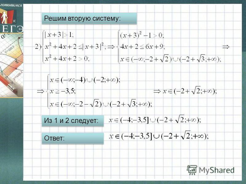 Решим вторую систему: Из 1 и 2 следует: Ответ: