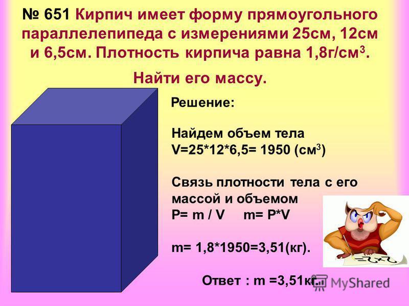 649 б) Найдите объем куба АВСДА 1 В 1 С 1 Д 1, если АС 1 =32 Дано: АВСДА 1 В 1 С 1 Д 1 – куб, АС 1 =32 Найти: V- ? Решение: Пусть ребро куба равно а, тогда из треугольника АДС АС 2 =а 2 +а 2 =2 а 2, Рассмотрим треугольник АСС 1, найдем АС 1 АС 1 2 =3
