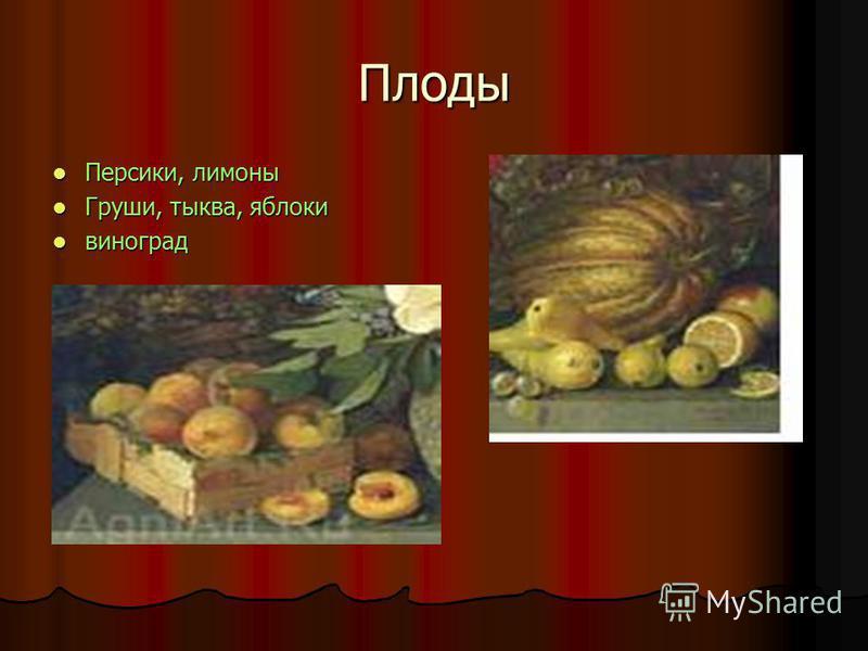 Плоды Персики, лимоны Персики, лимоны Груши, тыква, яблоки Груши, тыква, яблоки виноград виноград
