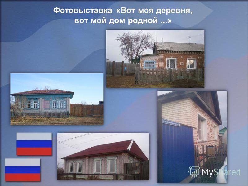 Фотовыставка «Вот моя деревня, вот мой дом родной...»