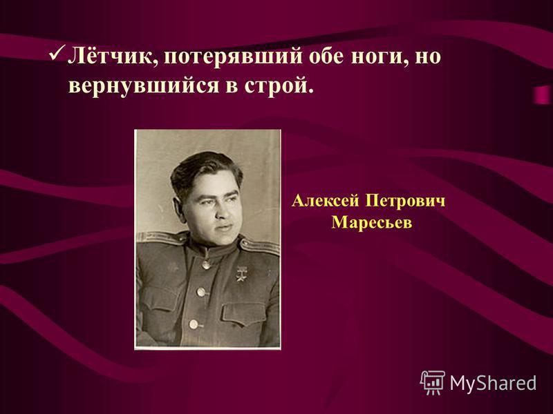 Лётчик, потерявший обе ноги, но вернувшийся в строй. Алексей Петрович Маресьев