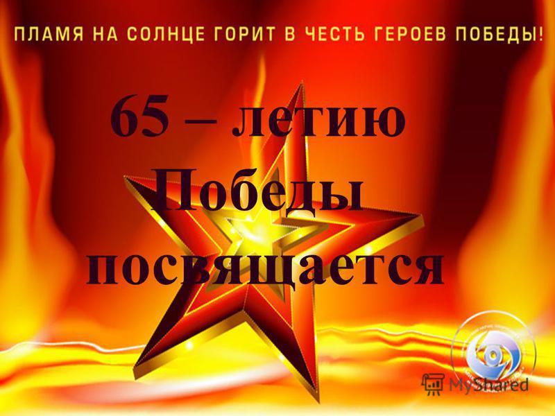 65 – летию Победы посвящается