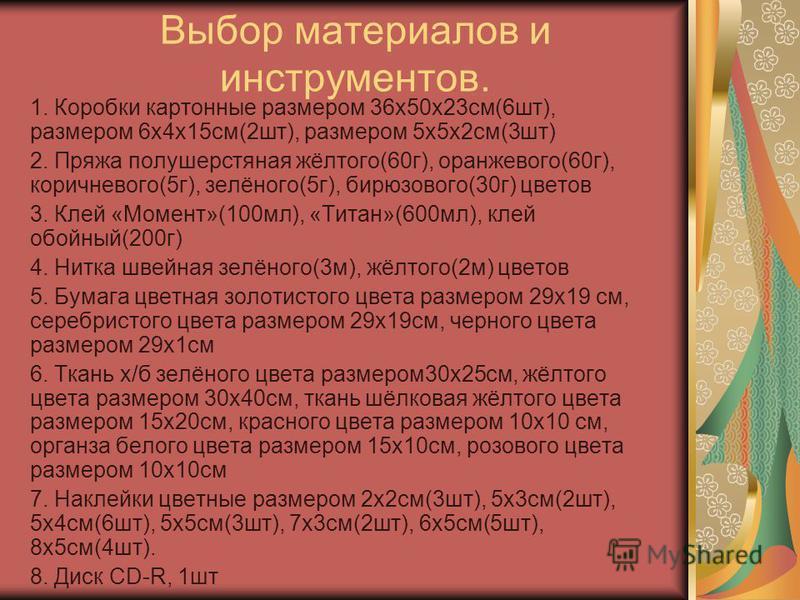 Выбор материалов и инструментов. 1. Коробки картонные размером 36 х 50 х 23 см(6 шт), размером 6 х 4 х 15 см(2 шт), размером 5 х 5 х 2 см(3 шт) 2. Пряжа полушерстяная жёлтого(60 г), оранжевого(60 г), коричневого(5 г), зелёного(5 г), бирюзового(30 г)