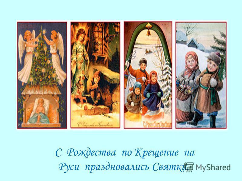 С Рождества по Крещение на Руси праздновались Святки.