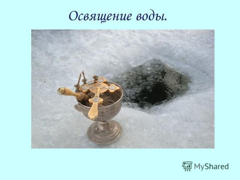 Освящение воды.