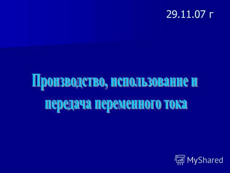 29.11.07 г