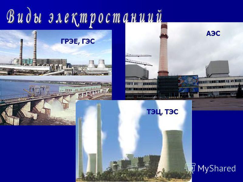 ГРЭЕ, ГЭС ТЭЦ, ТЭС АЭС