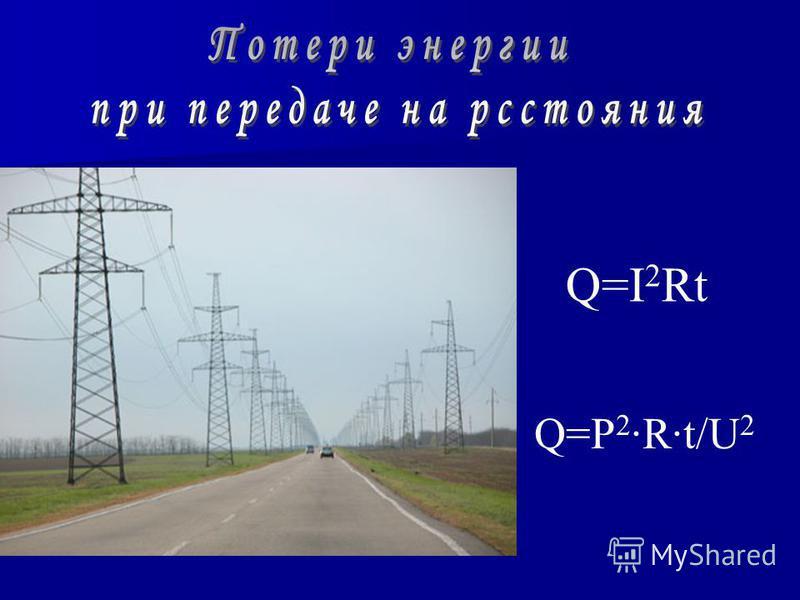 Q=I 2 Rt Q=P 2 ·R·t/U 2