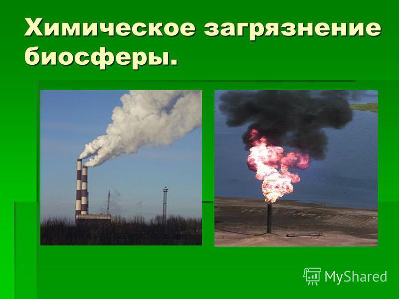 Химическое загрязнение биосферы.