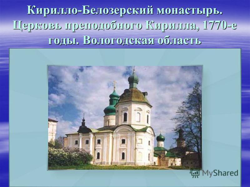 Кирилло-Белозерский монастырь. Церковь преподобного Кирилла, 1770-е годы. Вологодская область