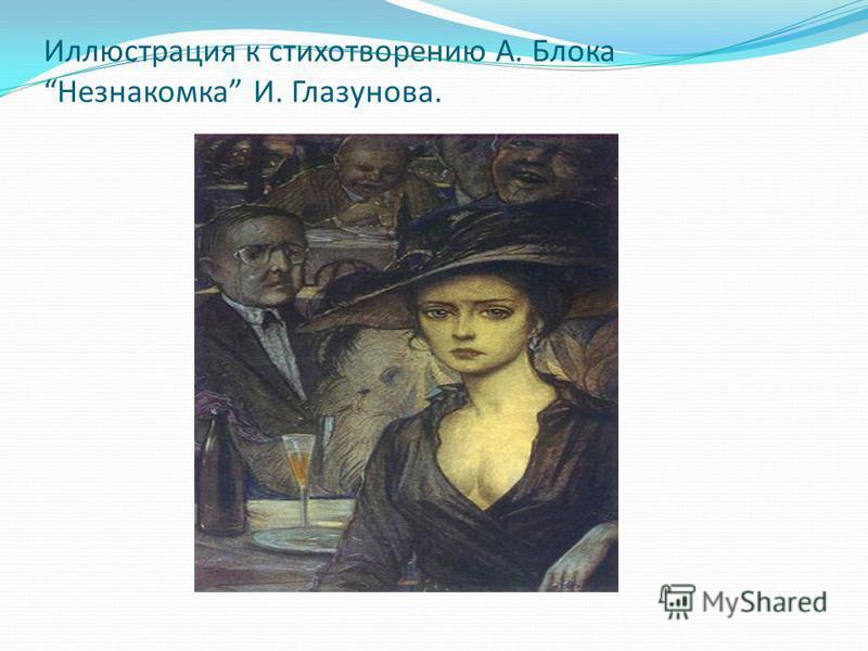 Иллюстрация к стихотворению А. Блока Незнакомка И. Глазунова.