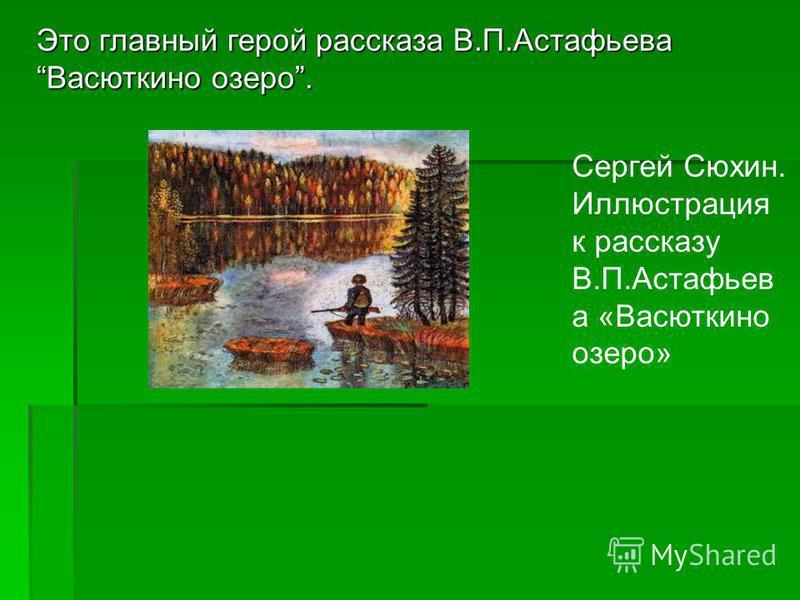 Сергей Сюхин. Иллюстрация к рассказу В.П.Астафьев а «Васюткино озеро» Это главный герой рассказа В.П.Астафьева Васюткино озеро.