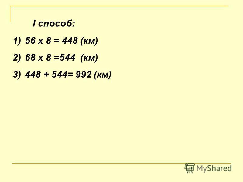 V = 56 км/ч V = 68 км/ч t = 8 ч S-?
