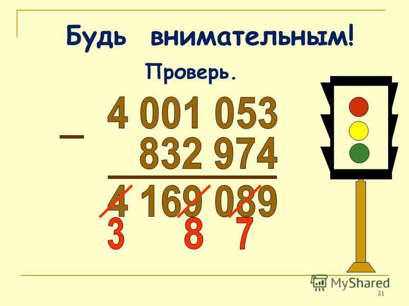 Проверь себя. 1. 100 : 20 = 5 (ч) 2. ( 29 + 35) 5 = 320(км) 3. 1) 60 + 5 = 65 (км/ч) 2) (60 + 65) 4 = 500 (км) 30