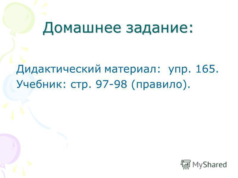 Домашнее задание: Дидактический материал: упр. 165. Учебник: стр. 97-98 (правило).