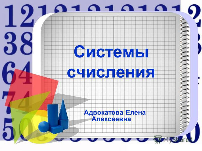 Системы счисления Адвокатова Елена Алексеевна