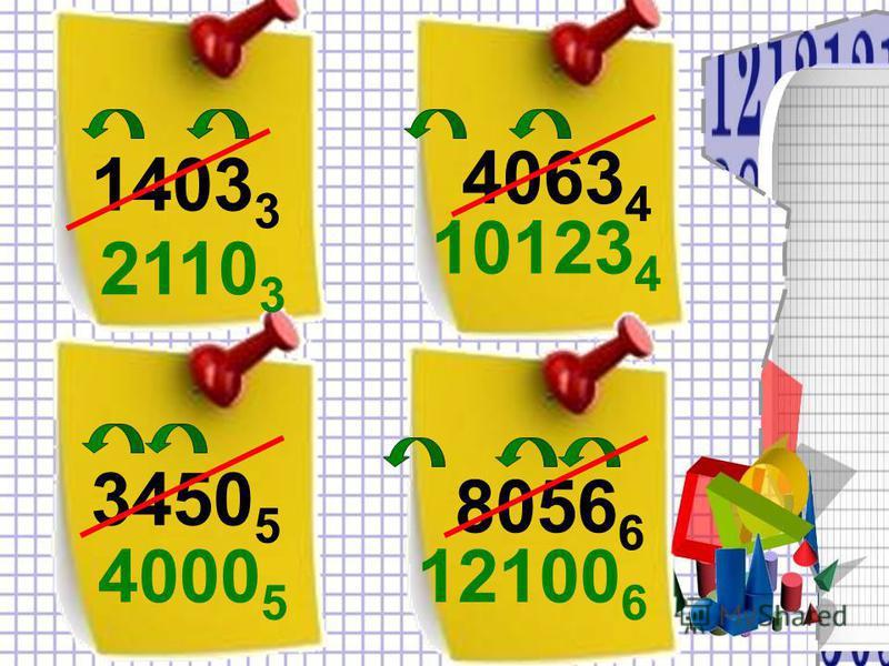 1403 3 4063 4 3450 5 8056 6 2110 3 10123 4 4000 5 12100 6