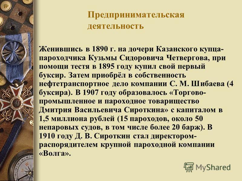 Предпринимательская деятельность Женившись в 1890 г. на дочери Казанского купца- пароходчика Кузьмы Сидоровича Четвергова, при помощи тестя в 1895 году купил свой первый буксир. Затем приобрёл в собственность нефть транспортное дело компании С. М. Ши