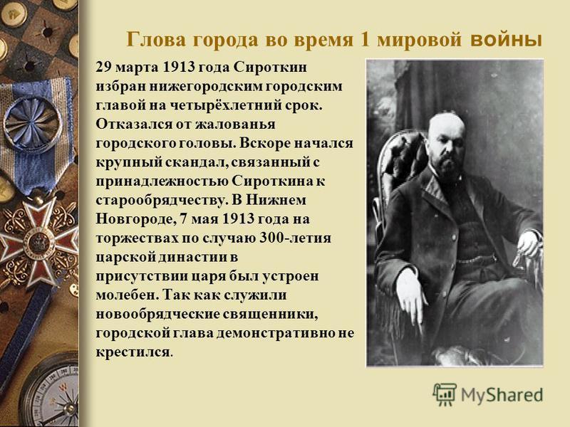 Глова города во время 1 мировой войны 29 марта 1913 года Сироткин избран нижегородским городским главой на четырёхлетний срок. Отказался от жалованья городского головы. Вскоре начался крупный скандал, связанный с принадлежностью Сироткина к старообря