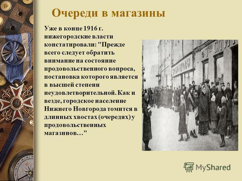 Уже в конце 1916 г. нижегородские власти констатировали: