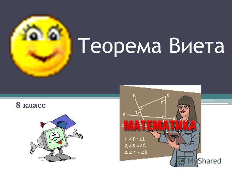 Теорема Виета 8 класс