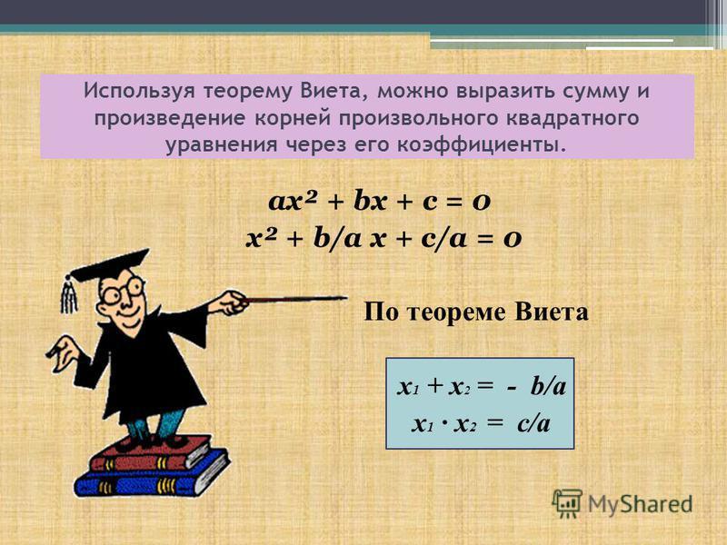 ax² + bх + с = 0 x² + b/a x + c/a = 0 По теореме Виета x 1 + x 2 = - b/a x 1 x 2 = c/a Используя теорему Виета, можно выразить сумму и произведение корней произвольного квадратного уравнения через его коэффициенты.