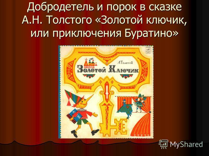 Добродетель и порок в сказке А.Н. Толстого «Золотой ключик, или приключения Буратино»