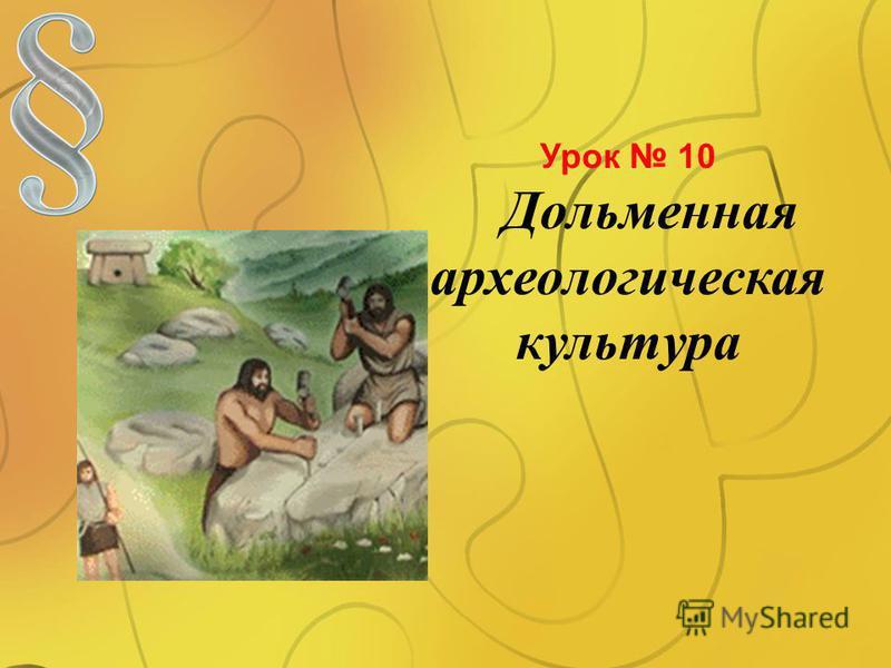 Урок 10 Дольменная археологическая культура