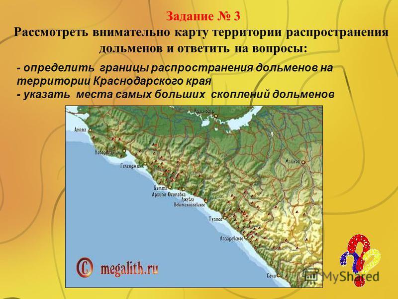 Задание 3 Рассмотреть внимательно карту территории распространения дольменов и ответить на вопросы: - определить границы распространения дольменов на территории Краснодарского края - указать места самых больших скоплений дольменов