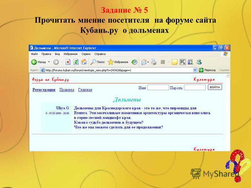 Задание 5 Прочитать мнение посетителя на форуме сайта Кубань.ру о дольменах