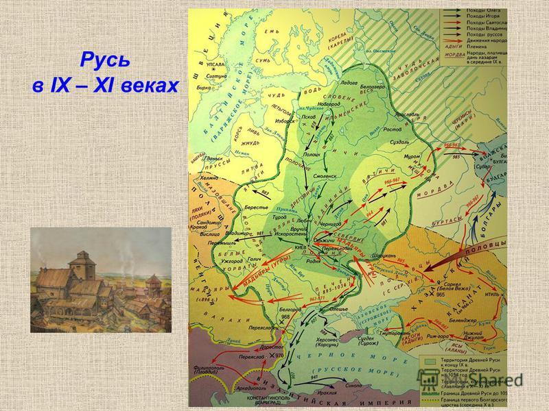 Русь в IX – XI веках