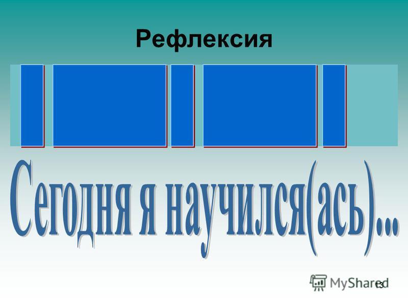 Рефлексия 13