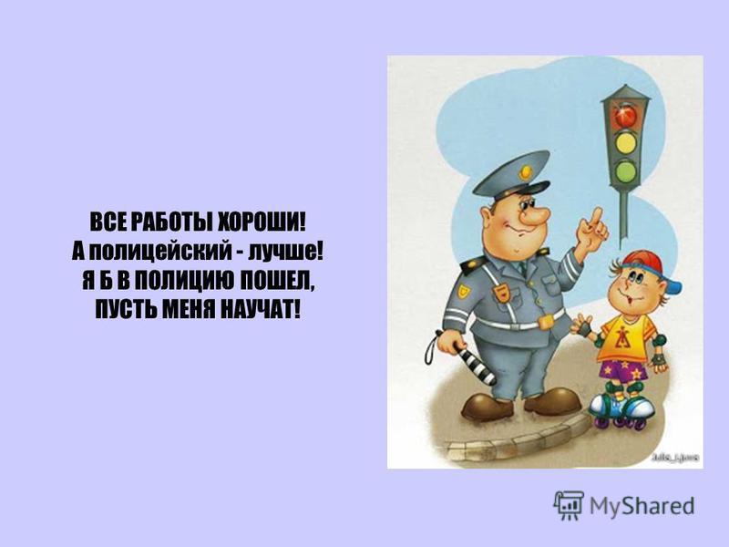 ВСЕ РАБОТЫ ХОРОШИ! А полицейский - лучше! Я Б В ПОЛИЦИЮ ПОШЕЛ, ПУСТЬ МЕНЯ НАУЧАТ!