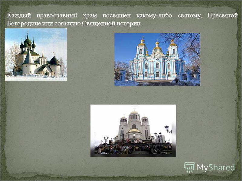 Каждый православный храм посвящен какому-либо святому, Пресвятой Богородице или событию Священной истории.