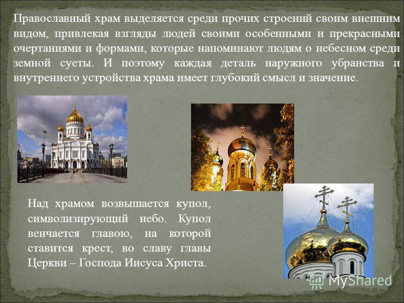Православный храм выделяется среди прочих строений своим внешним видом, привлекая взгляды людей своими особенными и прекрасными очертаниями и формами, которые напоминают людям о небесном среди земной суеты. И поэтому каждая деталь наружного убранства